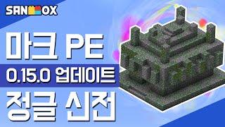 마크 PE (0.15.0) *정글 신전, 당근 낚시대, 돼지 타기* 업데이트 소식 [ 마인크래프트 포켓에디션 0.15.0 살펴보기 ] [ 운학 TV ]