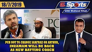 PCB Not To Change Sarfarz or Arthur, Inzamam Will Be Back As New Batting Coach | G Sports