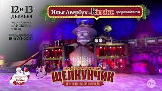 Ледовое шоу Ильи Авербуха «Щелкунчик и Мышиный король» в Иркутске