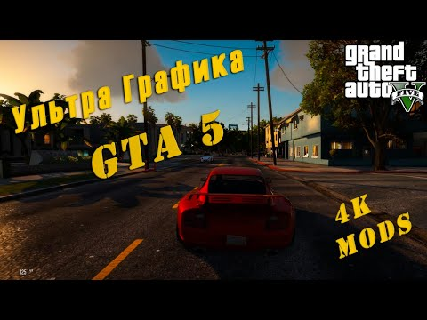 GTA 5 УЛЬТРА ГРАФИКА | NaturalVision ✪ Remastered |  ULTRA GRAPHICS MODS