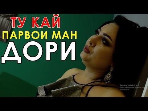 Хабиба Давлатова - Ту кай парвои ман дори 2018