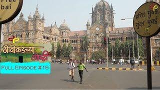गावाकडच्या गोष्टी|भाग #15|Gavakadchya Goshti|EP#15|Marathi Web Series