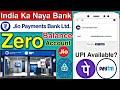 Jio Payments Bank India Ka Naya Bank जल्द आने वाला है, पूरा तैयारी हो चुका है, Upi Available Proof🔥
