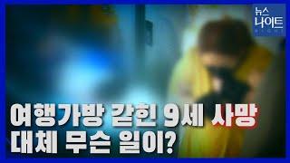 [나이트포커스] 여행 가방 갇힌 9세 사망...대체 무…