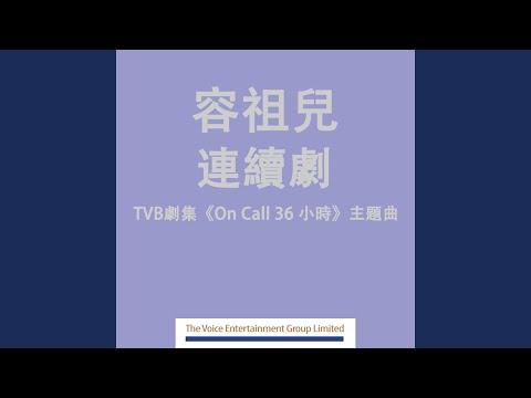 """連續劇 (劇集 """"On Call 36小時"""" 主題曲)"""