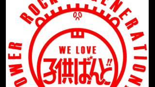 2001年11月25日放送 α-STATION FM京都 α-マンスリーカラーズ 子供ばんど...