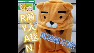 KAKAO FRIENDS X全家集點加購 -RYAN懶人毯開箱 -隆隆作想