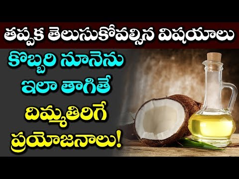 Interesting Facts about Coconut OIL | Unknown Health Benefits of Coconut OIL | VTube Telugu