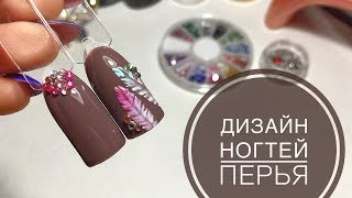 Дизайн ногтей♥ПЕРЬЯ♥Подробный мастер-класс