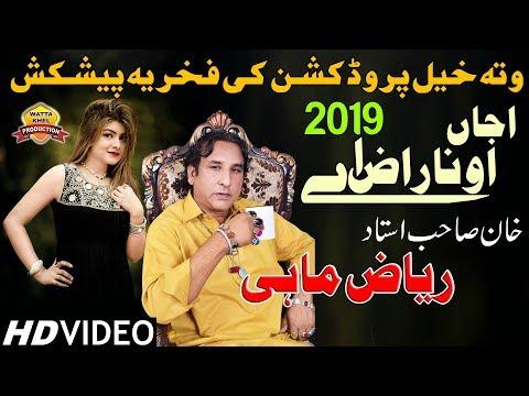 Ajjan O Naraz Aye | Riaz Mahi | Latest Saraiki Punjabi Super Hit Song 2019