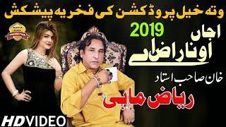 Ajjan O Naraz Aye   Riaz Mahi   Latest Saraiki Punjabi Super Hit Song 2019
