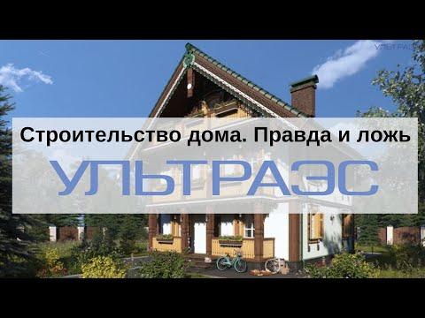 Строительство дома. Правда и ложь.