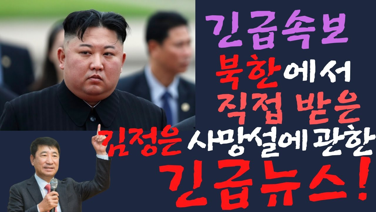 [긴급]  북한에서 받은 김정은 사망설에 관한 긴급뉴스!