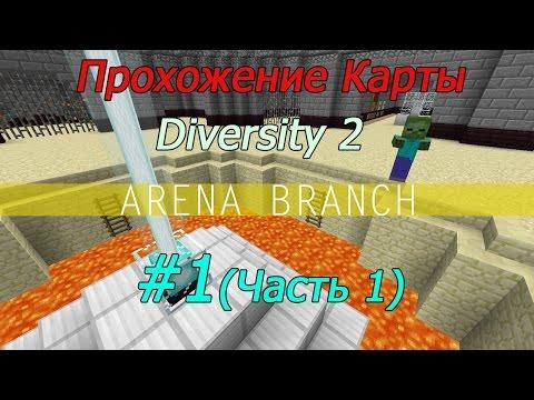 Прохождение Карты Diversity 2 #1(Часть 1):Mob Arena
