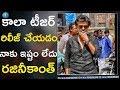 Rajinikanth Shocked  For Kaala Teaser Views |  Rajinikanth | Pa Ranjith | Dhanush | R2R