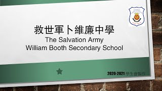 Publication Date: 2020-09-07 | Video Title: 2020-2021 救世軍卜維廉中學_學生會