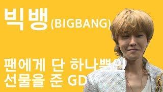 빅뱅(BIGBANG)에게 선물받은 성덕, 마르따