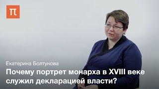 Русский императорский портрет как символ власти - Екатерина Болтунова