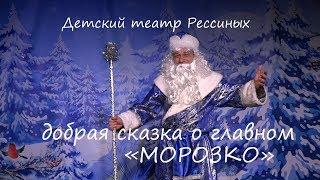 Морозко 2019