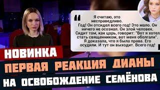 Диана Шурыгина назвала Семенова злым человеком | Первая реакция на освобождение
