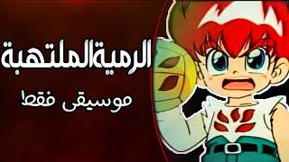 موسيقى الرمية الملتهبة - اغنية البداية مع الكلمات | Dodge Danpei Arabic Opening