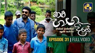 Kalu Ganga Dige Episode 31 || කළු ගඟ දිගේ || 20th March 2021 Thumbnail
