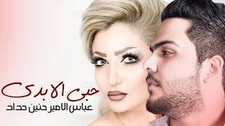 عباس الامير و حنين حداد - حبي الأبدي ( أوديو حصري ) 2018