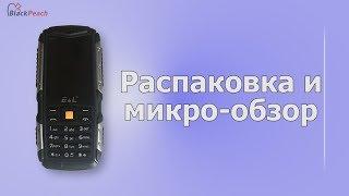 E&L S600 - Распаковка и микро-обзор ударопрочного телефона