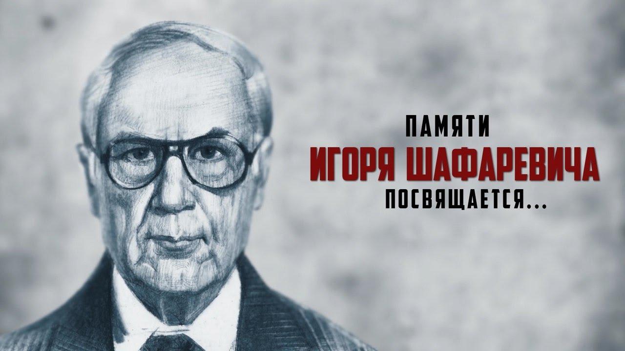 Памяти Игоря Шафаревича посвящается...