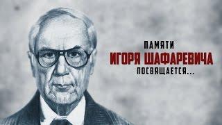 Памяти Игоря Шафаревича посвящается