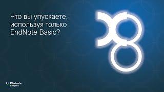 Что вы упускаете, используя только EndNote Basic?