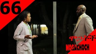 Mogachoch part 66 (ሞጋቾች 66)New Ethiopian drama 2016