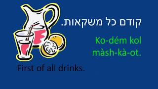 Learn to Speak Hebrew - Lesson  21 - Surprise Party
