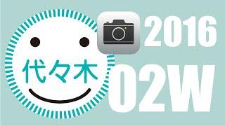 Billboard TOKYO - Yoyogi HOT 100 Graphics(Jan. 15, 2016) #磯山さ...