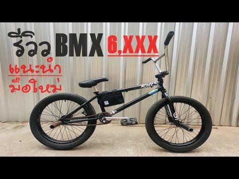 รีวิว จักรยาน BMX ราคา 6,XXX พร้อมคำแนะนำสำหรับมือใหม่ BMX ไทย THAILAND