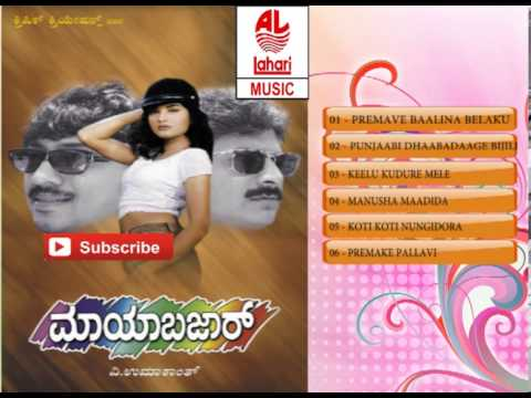 Kannada Old Songs | Mayabazar kannada Movie Full Songs Jukebox
