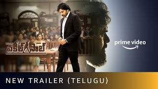 Vakeel Saab - New Trailer (Telugu) | Pawan Kalyan | Sriram Venu | Thaman S | Amazon Prime Video