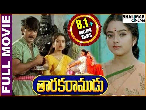Taraka Ramudu Telugu Full Length Movie || Srikanth, Soundarya