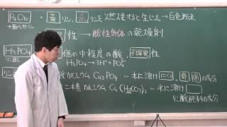 【化学】無機化学⑫(2of3)~リンの性質(後編)~