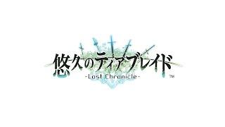 PS Vita「悠久のティアブレイド -Lost Chronicle-」 オープニングムービー