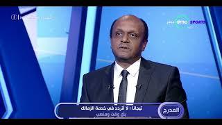 إسماعيل يوسف : مرتضى منصور بنى نادي جوه نادي فى اخر اربع سنين - المدرج