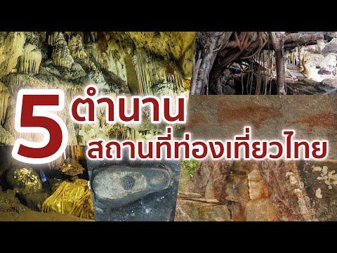 5 ตำนานเรื่องเล่าของสถานที่ท่องเที่ยวไทย