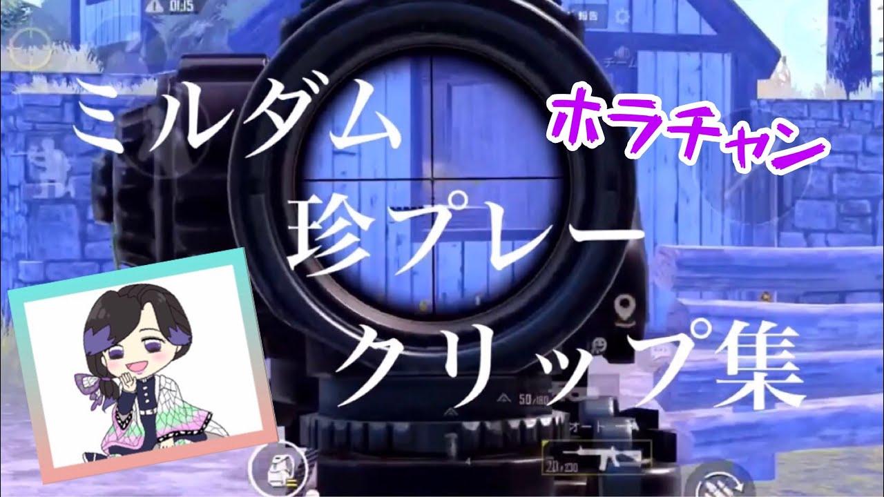 pubgモバイル 珍プレー集 vol.1