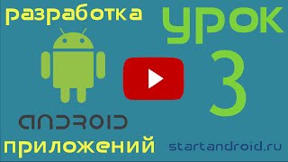 Урок 3 (2) Первое андроид приложение. Структура Android-проекта