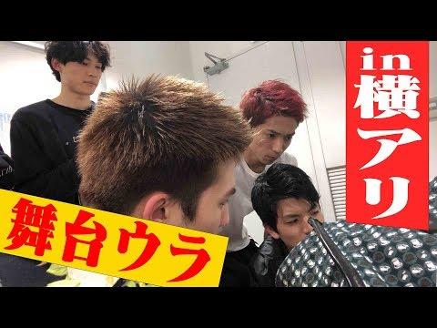 SixTONES 単独公演 in 横浜アリーナの舞台ウラ見せます!