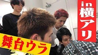 SixTONES 単独公演 in 横浜アリーナの舞台ウラ見せます! thumbnail