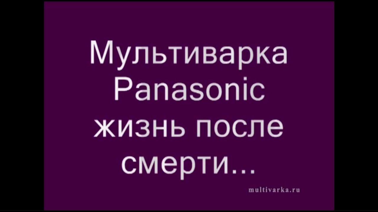 Выбор мультиварок Panasonic Обзор всех мультиварок Панасоник .