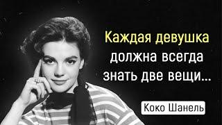 Бесподобные Цитаты Коко Шанель Цитаты афоризмы мудрые мысли