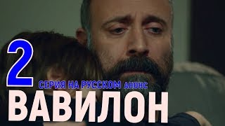 Вавилон 2 серия на русском языке (турецкий сериал анонс) дата выхода