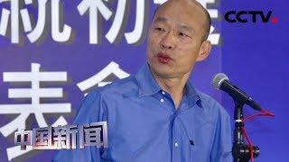 [中国新闻] 国民党2020初选首场政见会25号高雄登场 | CCTV中文国际